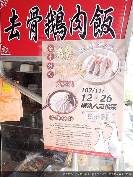 GR2 01122018 全台鵝肉飯評比 (3).JPG