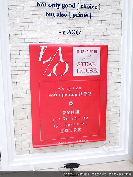 GR2 09022019 Lazo藍佐牛排館 (2).JPG