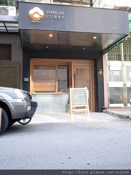 GR2 02082019 通庵熟成咖哩 (2).JPG