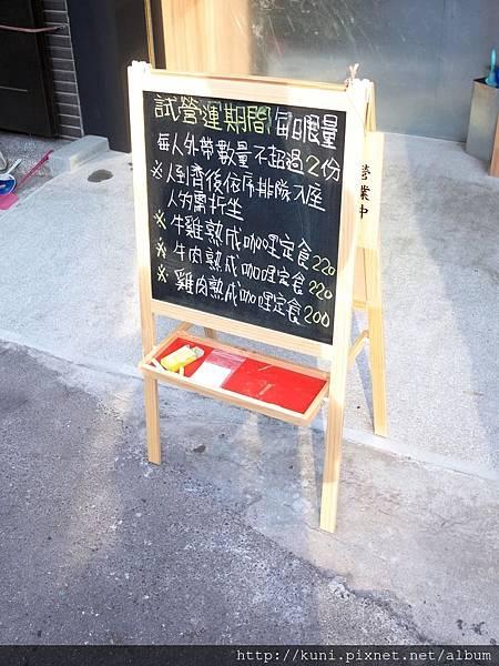 GR2 02082019 通庵熟成咖哩 (3).JPG