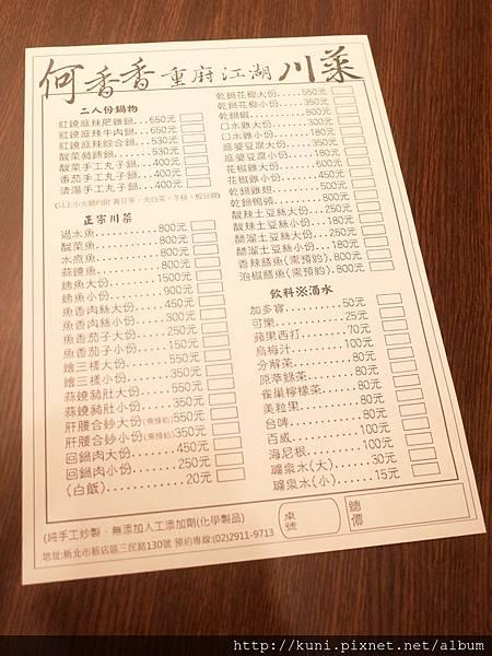GR2 29082019 何香香重廚江湖川菜 (2).JPG