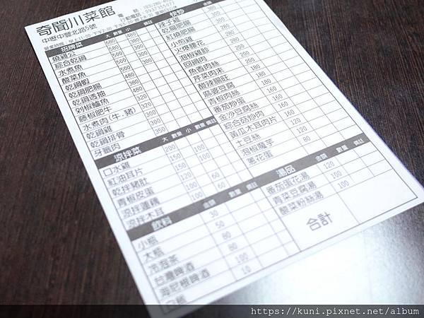 GR2 18072019 奇聞川菜館 (3).JPG