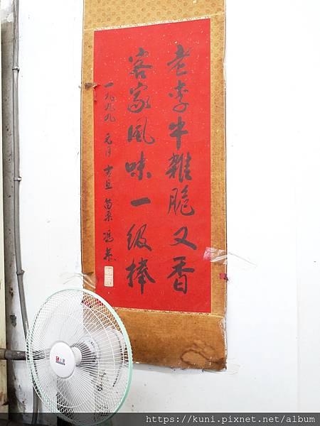 GR2 30062020 老李牛雜 (4).JPG