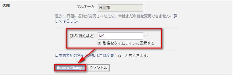 Facebook 強制改名