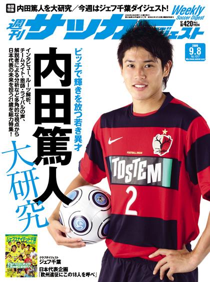 週刊Soccer Digest-090908-01.jpg
