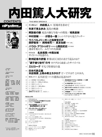 週刊Soccer Digest-090908-02.jpg