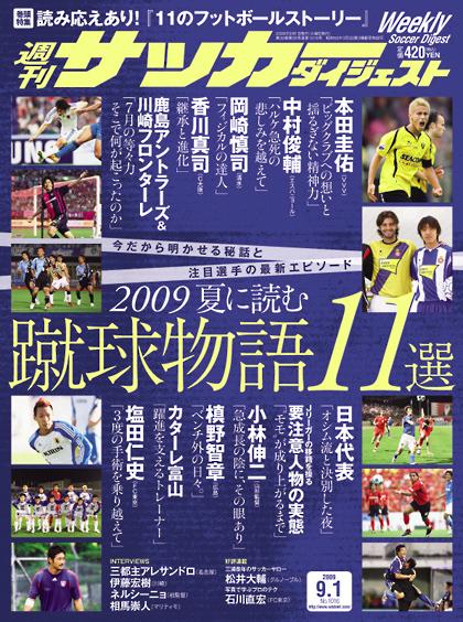 週刊Soccer Digest-090901-01.jpg