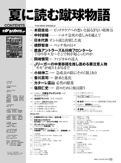 週刊Soccer Digest-090901-02.jpg