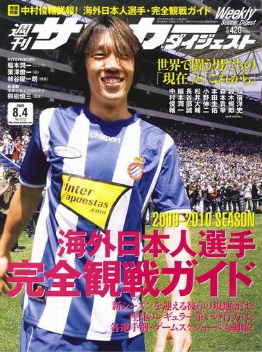 週刊Soccer Digest-090804-01.jpg