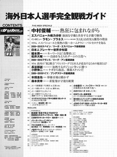 週刊Soccer Digest-090804-02.jpg