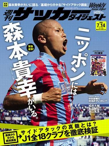 週刊Soccer Digest-090714-01.jpg