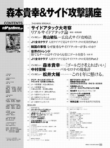 週刊Soccer Digest-090714-02.jpg