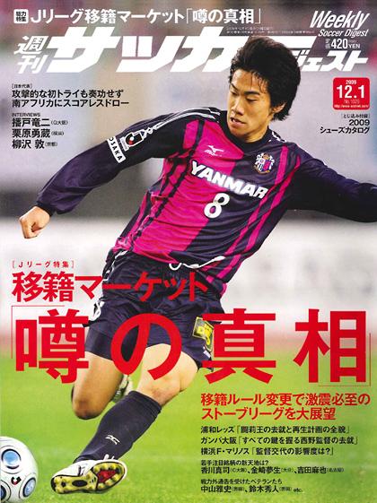 週刊Soccer Digest-091201-01.jpg