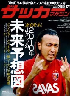 週刊Soccer magazine-091201.jpg