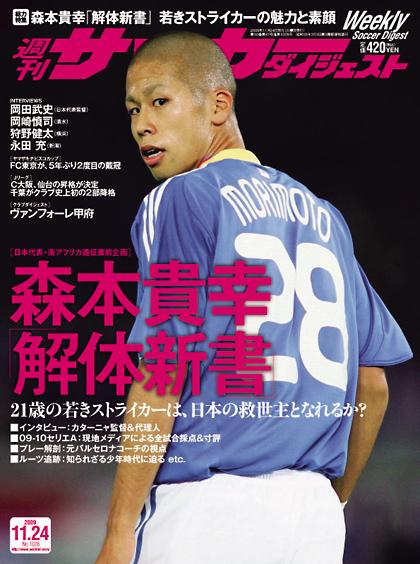 週刊Soccer Digest-091124-01.jpg