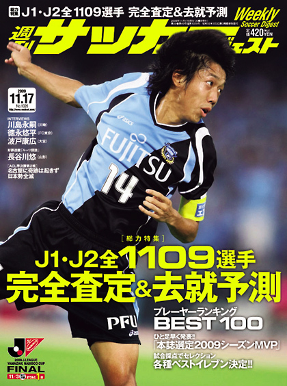 週刊Soccer Digest-091117-01.jpg