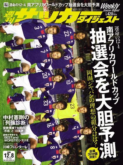 週刊Soccer Digest-091208-01.jpg