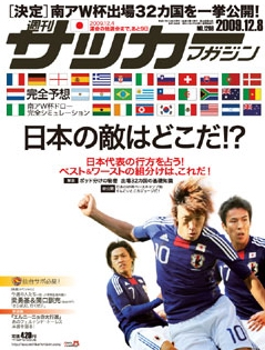 週刊Soccer magazine-091208.jpg