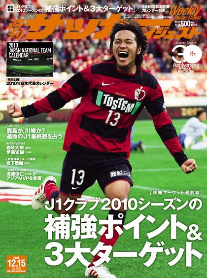 週刊Soccer Digest-091215-01.jpg