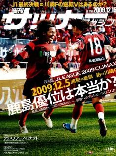 週刊Soccer Magazine-091215.jpg