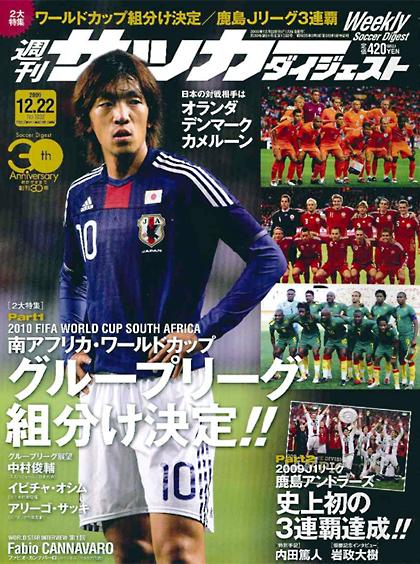 週刊Soccer Digest-091222-01.jpg