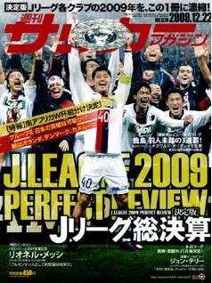 週刊Soccer Magazine-091222.jpg