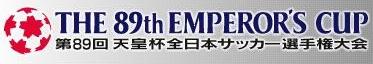 天皇杯Logo.JPG