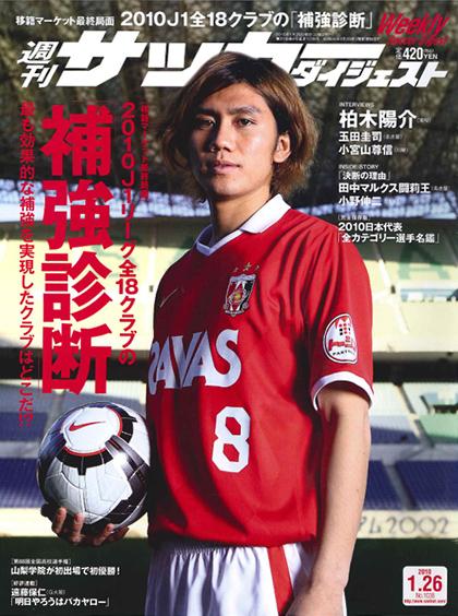 週刊Soccer Digest-1100126-01.jpg
