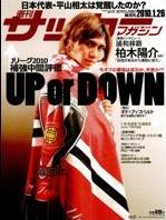 週刊Soccer Magazine-100126.jpg