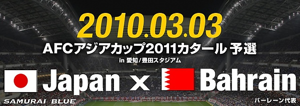 日本A代表-100303-01.jpg