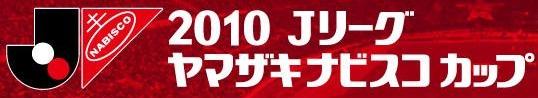 2010聯賽杯-banner.JPG