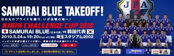 日本A代表-100523-02-日足協.JPG