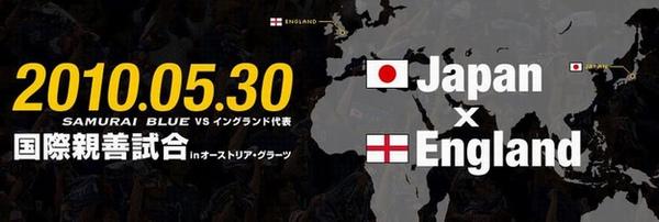 日本A代表-100530-01-日足協.JPG