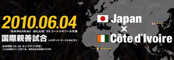 日本A代表-100602-04-日足協.JPG