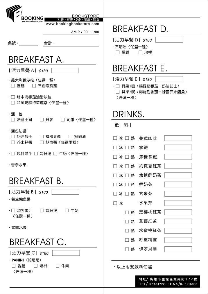 Booking_manu_B5.jpg