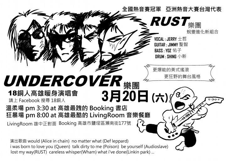 Undercover 傳單.jpg