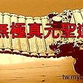 無極真元聖道(硯台).jpg