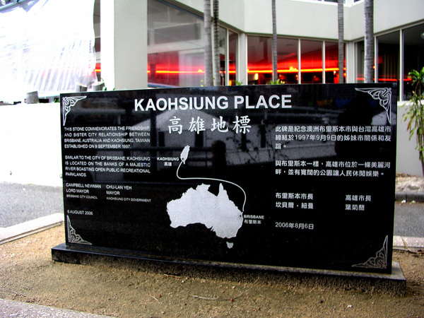 Kaohsiung Place.JPG
