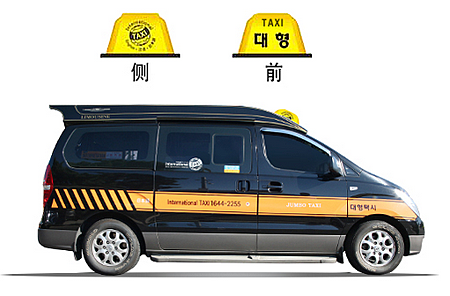 大型計程車.png