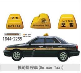 模範計程車.jpg
