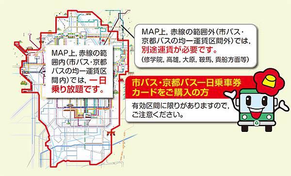 kyoto-bus-cityarea.jpg
