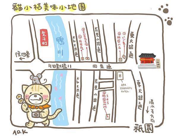 祇園小地圖(S).jpg