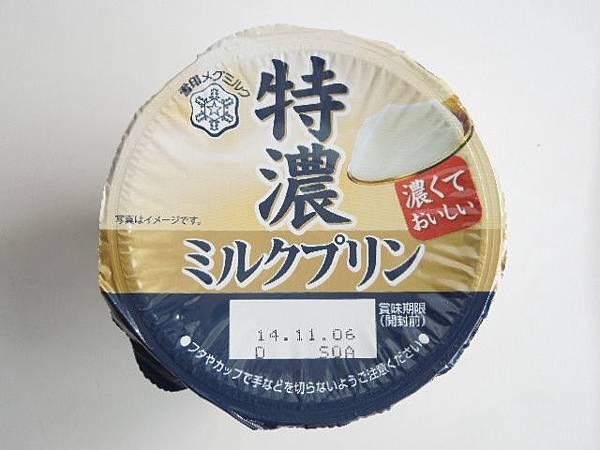 特濃ミルクプリン.jpg