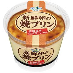 オハヨー 新鮮卵の焼プリン.jpg