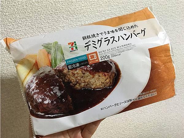 セブンイレブン冷凍食品「デミグラスハンバーグ」←ジューシーでおいしかったよ!.jpg