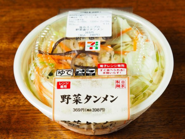 旨みスープの野菜盛りタンメン(蔬菜湯麵).jpg