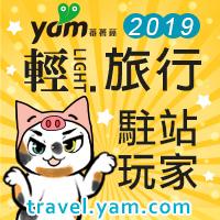 2019輕旅行駐站玩家