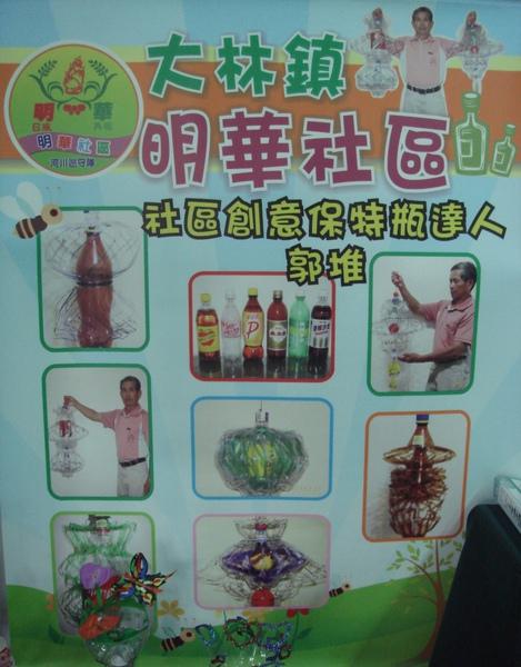 寶特瓶達人海報.JPG
