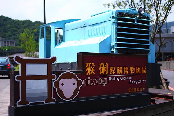 猴硐煤礦博物園區