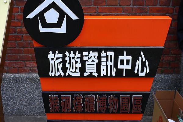 旅遊資訊中心